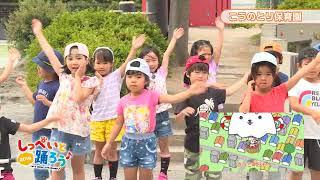 第1回:2019年7月6日(土)放送 富士見幼稚園/こうのとり保育園/二之宮保育園
