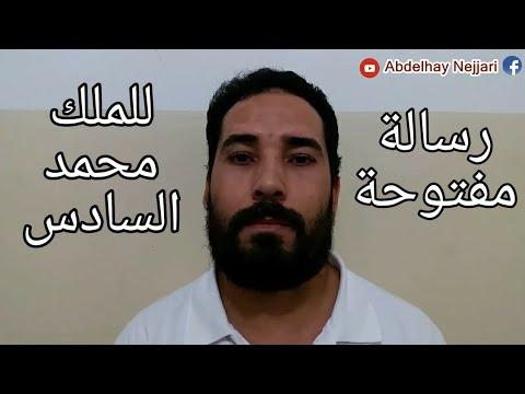 فيديو . متهم مغربي في الإمارات يطلب من الملك محاميا على غرار سعد المجرد