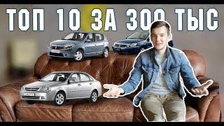 ТОП 10 ЛУЧШИХ И ХУДШИХ авто за 300 тыс. руб. Что купить? Стас Асафьев