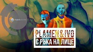 Plamen & Ivo - S raka na litse (Official Video)
