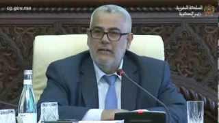 كلمة رئيس الحكومة في افتتاح المجلس الحكومي