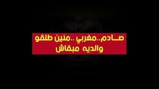 صـــادم وبالفيديو..مغربي ..منين طلقو والديه مبقاش مسلم..كايشرب الدم وولا من عبدة الشياطين |