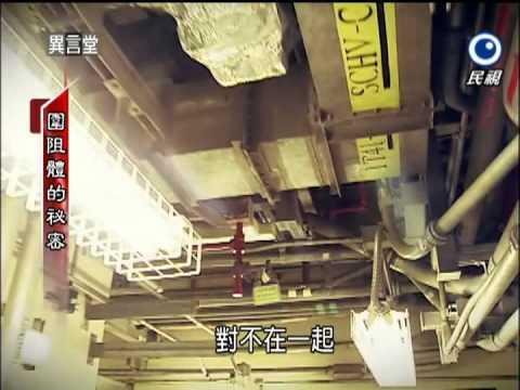 2013.03.02【民視異言堂】圍阻體的祕密