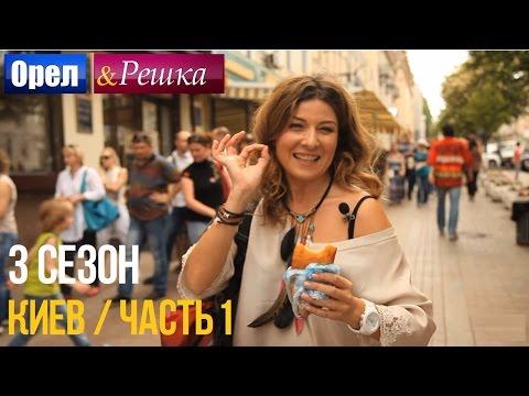Киев часть 1 - Орел и Решка (19.05.2012) - Интер