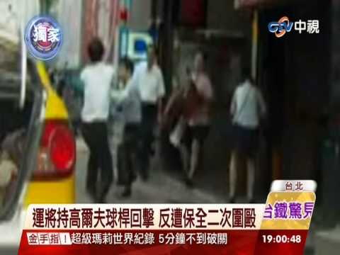 【中視新聞】不理停車指揮撞到保全 小黃運將遭痛毆 20140629