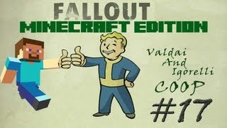[Coop] Minecraft Fallout Adventure. Серия 17 - На вагонетке в рай.