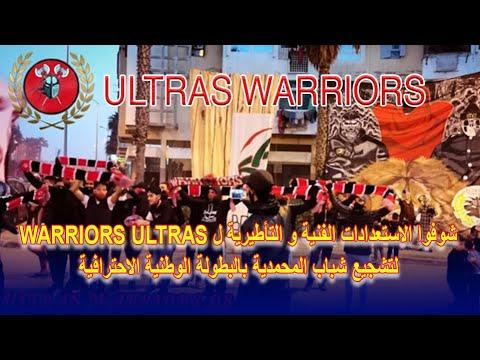 شوفوا الاستعدادات الفنية و التأطيرية ل ULTRAS WARRIORS لتشجيع شباب المحمدية بالبطولة الاحترافية