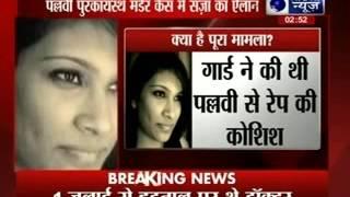 Mumbai lawyer Pallavi Purkayastha killer gets life sentence