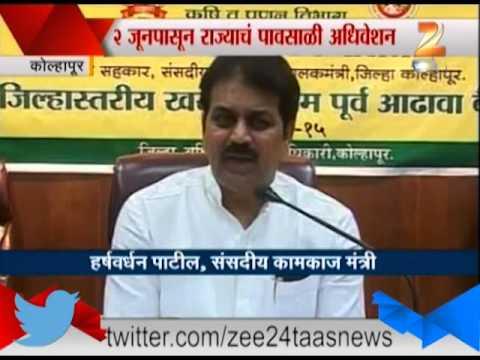 Zee24Taas : Monsoon Session starting from 2 june, says Harshavardhan Patil