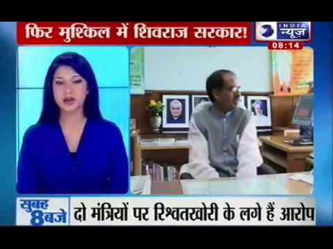 India News  Shivraj Singh Chouhan lands into trouble