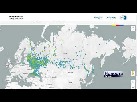Бердск недотягивает 10 баллов до комфортной среды, но по этому показателю обходит Искитим и Новосибирск