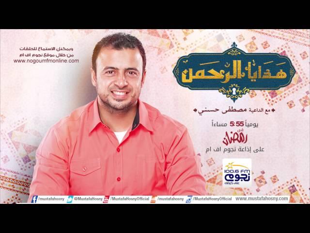 هدايا الرحمن - الحلقة 19 - مغفرة بحار الذنوب - مصطفى حسني