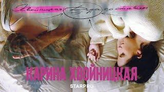 Карина Хвойницкая - Дура со стажем Скачать клип, смотреть клип, скачать песню