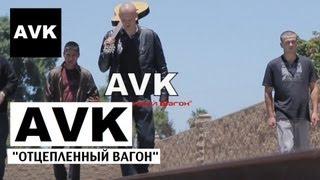 AVK - Отцепленный вагон