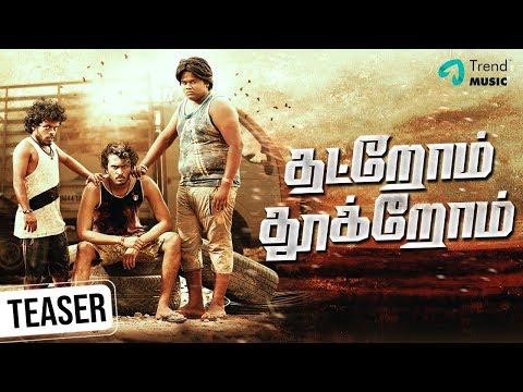 Thatrom Thookrom Movie - Official Teaser - TeeJay - Arul S - Kabilan Vairamuthu - Balamurali Balu