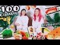 Я и мой близнец едим 100 суши  КТО ИЗ ВАС Kate Clapp и Anastasiz