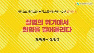 [4편] 한국교통안전공단이 40주년이 되었어요! 1998~2002