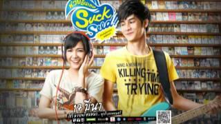 ทุ้มอยู่ในใจ OST SuckSeed Kau Di