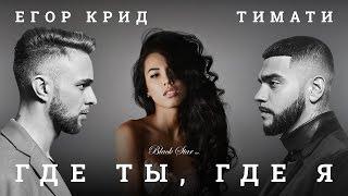 Смотреть или скачать клип Тимати feat. Егор Крид - Где ты, где я