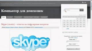 куда сохраняются фото со скайпа - Софт: http://you-ladie.ru/kuda-sohranyayutsya-foto-so-skaypa.html