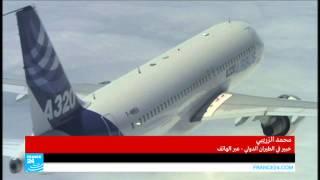 تحطم طائرة أيرباص في فرنسا :مباشرة مع خبير في الطيران الدولي