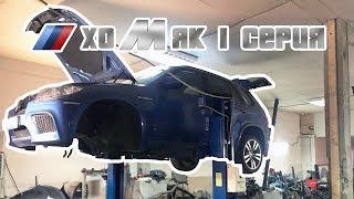 !!!Автоподбор подобрал BMW X5m без мотора !!! ... СЕБЕ! ХоМяк 1 серия! . Ярослав Ефремов