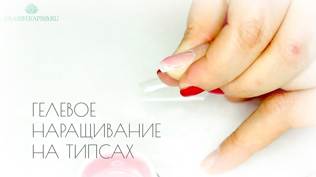 Какие виды наращивания ногтей