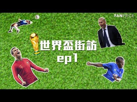 【世界盃 ng sick ball 街訪 — 第一集】