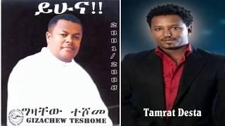 "Tamrat Desta &Gizachew Teshome - Bel Sira Akalie ""በል ስራ አካሌ"" (Amharic)(Amharic)"