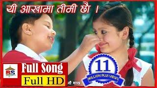 Yi Aankhama Timi Chheu(Prem Pariyar) - Nai Nabhannu La 2