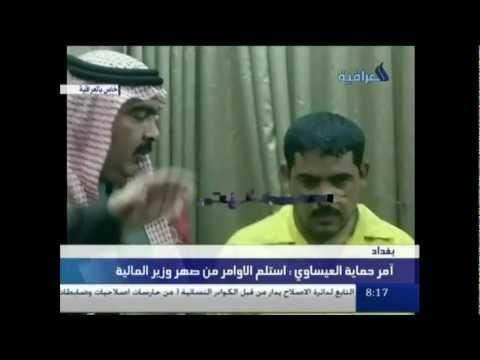 كشف اجساد حماية رافع العيساوي امام شيوخ ووجهاء الانبار