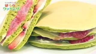 しっぺいのはらぺこクッキング/いちごの抹茶パンケーキサンド