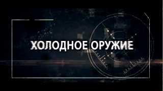 Оружие: Холодное оружие - Combat Arms / Трейлеры