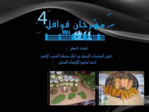 فيديو اشهاري – مهرجان قوافل 2013