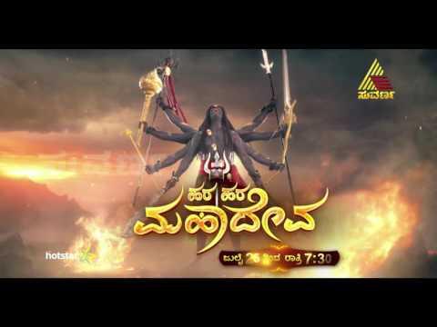 Hara Hara Mahadeva | Promo 2