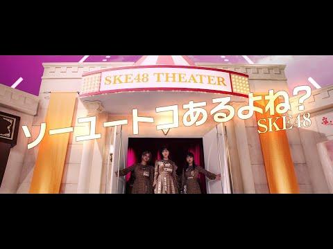 SKE48 「ソーユートコあるよね?」Music Video