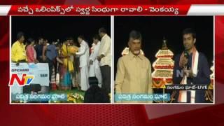 Pullela Gopichand Speech @ Krishna Harati in Vijayawada..
