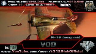 VOD по И-16 (поздний) (IV Уровень)