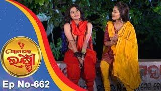 Ama Ghara Laxmi   Full Ep 662   20th June 2018   Odia Serial – TarangTV