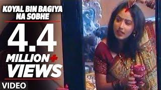 Koyal Bin Bagiya Na Sobhe Superhit Bhojpuri Song By