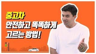 중고차구매 생활백서 1화