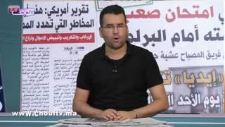 شوف الصحافة : ضباط بسيج مزيفون يعتقلون مهربين كبار و صيارفة للعملة الصعبة | شوف الصحافة