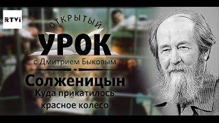 Солженицын. Куда прикатилось красное колесо