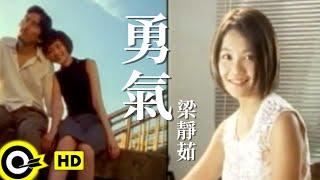 梁靜茹 - 勇氣 MV YouTube 影片