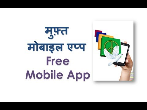 How to Make a Free Mobile Application? Build your free Mobile App. Hindi video by Kya Kaise