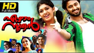 Ezham Sooryan (2012) Malayalam Full Movie
