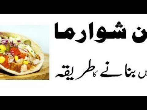 Chicken Shawarma Recipe in Urdu, How to Make Shawarma Bread and Sauce at  home