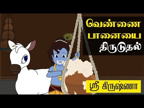 Krishna and Pot of Butter Animated Cartoon Stories of Lord Krishna