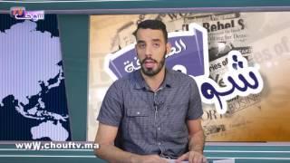 شوف الصحافة : القناة الثانية مهددة بالتوقف عن البث بسبب الإفلاس   شوف الصحافة