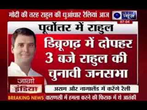 Rahul Gandhi to address rallies in Nagaland, Assam today